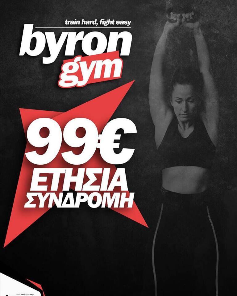 byron-gym-07