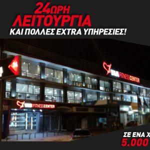 Γυμναστήριο - Yava Άγιος Δημήτριος