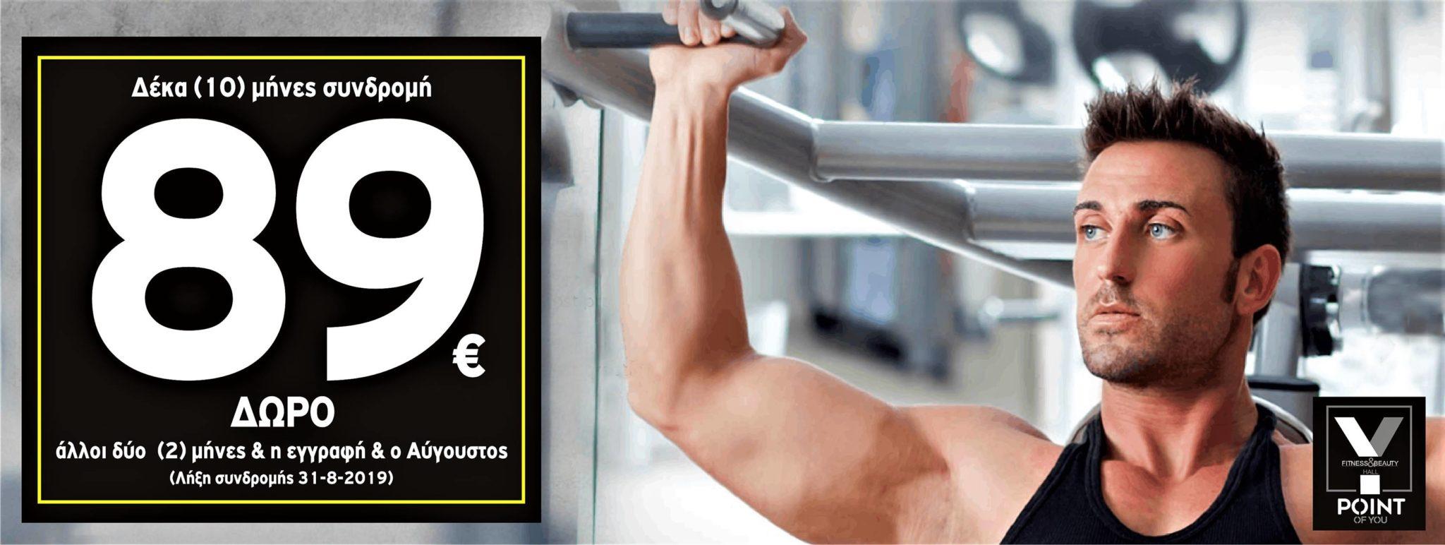 point-of-you-offer-sportshunter.gr