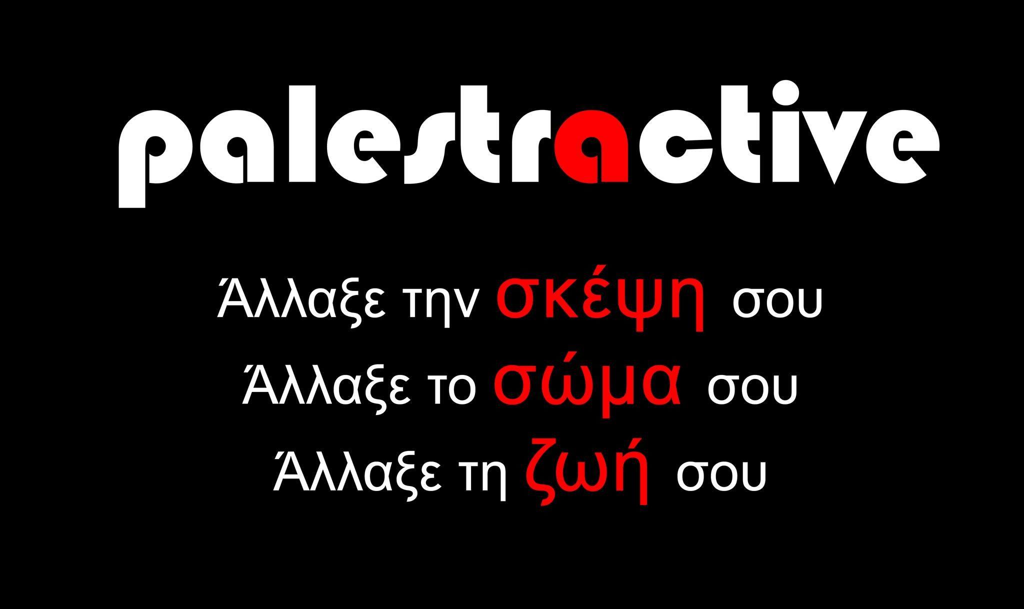 palestra-active-ampelokipoi-03