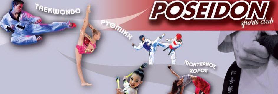 poseidon-sports-club-logo
